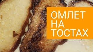 Омлет на тостах | рецепт сытного омлета на сковороде
