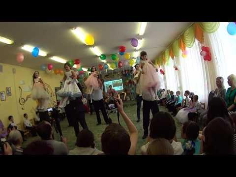 Танец пап с дочками на выпускной в д/с Павловск 2017 г.