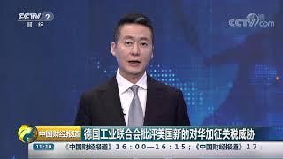 [中国财经报道]德国工业联合会批评美国新的对华加征关税威胁| CCTV财经