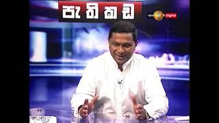 Pathikada Sirasa TV  21st January 2019 Thumbnail
