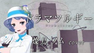 ドラマツルギー by 燦鳥ノム【歌ってみた】