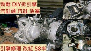 《DIY教學》拆汽缸教學 山葉 二代勁戰 拆引擎 YAMAHA 新勁戰 CYGNUS X 125 腹內整理 修汽門 換汽缸 改缸 58半 引擎修理