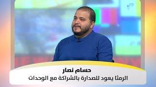 حسام نصار - الرمثا يعود للصدارة بالشراكة مع الوحدات