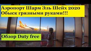 Nubian Island Village Аэропорт Шарм эль Шейх 2020 Обзор Duty Free Дьюти фри Перелет домой