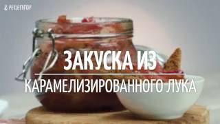 Закуска из карамелизированного лука [Рецепты от Рецептор]