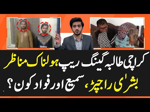 Imran Khan Sb Look At Bushra Rajpar 1st Year Student of Karachi Inside Details by Shahabuddin
