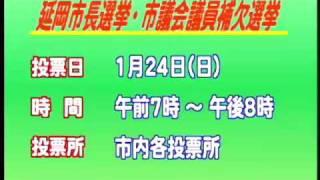 延岡市長選挙・市議会議員補欠選挙