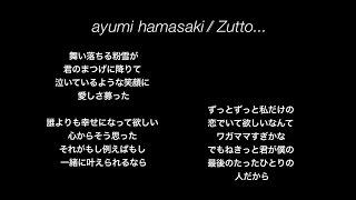 Gambar cover 【歌詞|Lyric】浜崎あゆみ / Zutto...