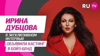 Тема. Ирина Дубцова