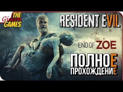 RESIDENT EVIL 7 ➤ Прохождение End of Zoe ➤ РУКИ-БАЗУКИ ДЯДИ ДЖО БЕЙКЕРА