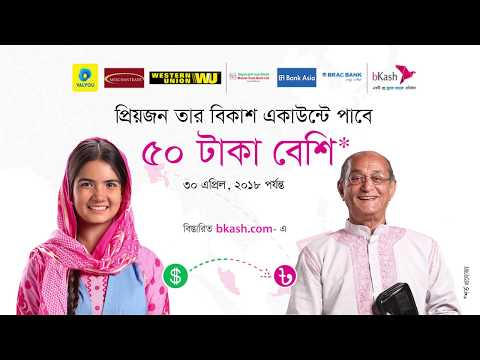 Remittance Bonus Campaign - Malaysia