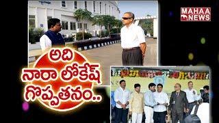 APNRT President Ravi Vemuru Praises IT Minister Nara Lokesh | The Leader with Vamsi #2 | Mahaa News
