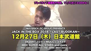 JACK IN THE BOX 2018 ~LAST BUDOKAN~ ローソンチケット最速プレリクエスト開始!