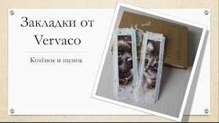 Вышивка.  Закладки от Vervaco. Котёнок и щенок.