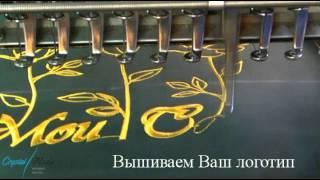 Вышивка логотипа,компьютерная вышивка логотипа(, 2014-04-11T12:31:59.000Z)
