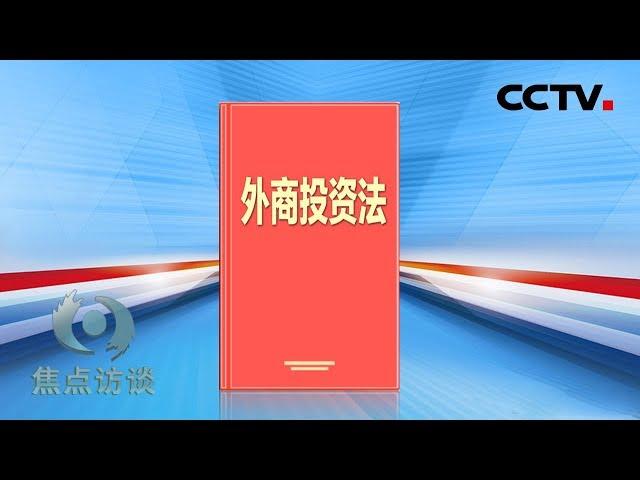《焦点访谈》 奋进新时代:扩大对外开放 促进外商投资 20190316 | CCTV
