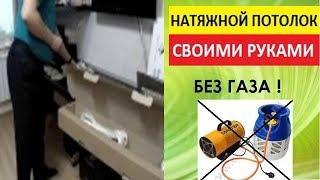 видео Матовые натяжные потолки заказать в Москве доступные цены с установкой