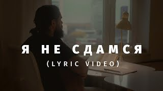 Слово жизни Music - Я не сдамся (Official Lyric Video)