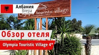 Обзор отеля Olympia Tourist Village 3* (Олимпия Туристик Вилладж), Албания, Влера. 2018
