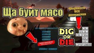 Ща буит мясо #1 Dig or Die (стрим)