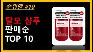 탈모 샴푸 TOP 10 - 탈모용 샴푸 소개합니다.