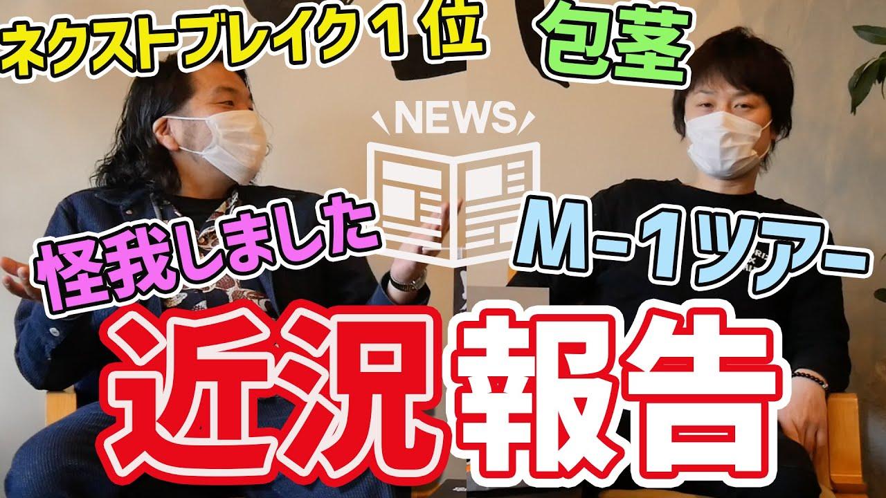 【近況報告】〜怪我・M-1ツアー・ネクストブレイク1位・●茎などなど語ります〜