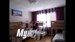 оК Hostel  приезжайте в Омск(, 2014-10-08T09:08:10.000Z)