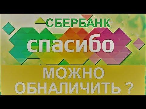 Сбербанк начинает обмен бонусов Спасибо на рубли