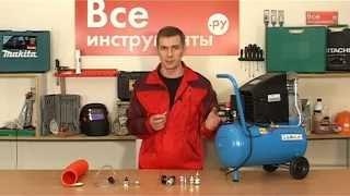 Соединительные элементы для пневмоинструмента(