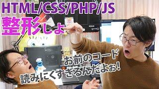 HTML CSS PHP Javascript一括コード整形してスッキリ読みやすくしよう!