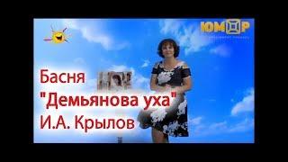 Наталья Толстая - Басня