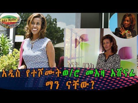 Addis ababa - አዲስ የተሾሙት ወ/ሮ መአዛ አሸናፊ ማን ናቸው?(who is Meaza Ashenafi )