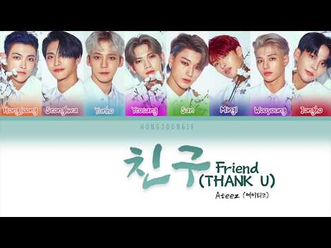ATEEZ (에이티즈)- 친구 THANK YOU (Color Coded Lyrics Han/Rom/Eng)