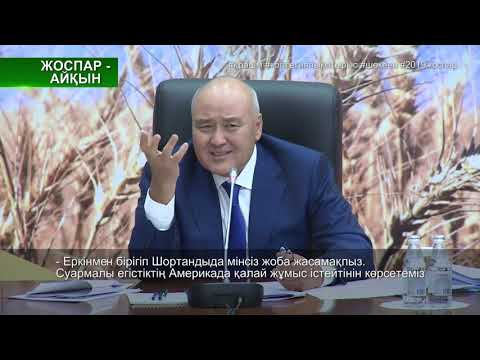 Суармалы егістік - Орошаемое земледелие