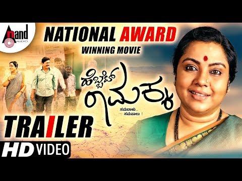 Hebbet Ramakka | Kannada HD Trailer 2018 |...