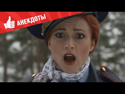 Анекдоты - Выпуск 45
