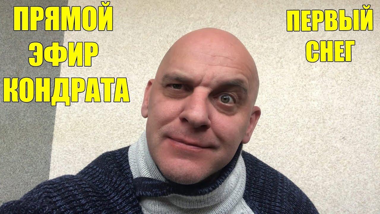 ПРЯМОЙ ЭФИР КОНДРАТА от 16.10.2021.ПЕРВЫЙ СНЕГ.