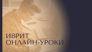 Иврит Уроки Онлайн 22. Почта Письма