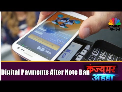 Digital Payment In India | Where Have We Reached? | Consumer Adda | CNBC Awaaz