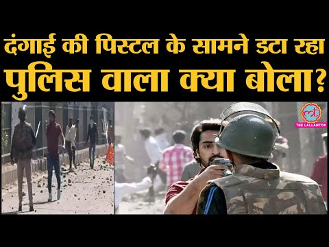 Delhi Violence के Viral Video में दंगाई के सामने डटे जवान Deepak Dahiya का जवाब सुनने लायक