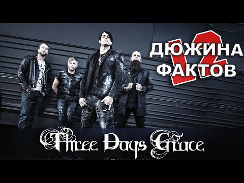 Музфакты - Three Days Grace