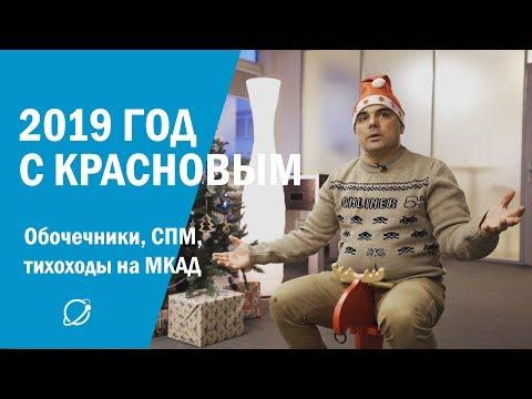 Обочечники, СПМ, тихоходы на МКАД... А что Краснов считает провалом года?
