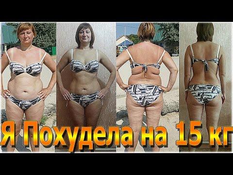 КАК Я ПОХУДЕЛА НА 15 килограмм моя история / ФОТО ДО и ПОСЛЕ / Часть Пятая!