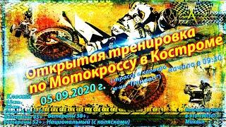 Мотокросс-Кострома 5.09.2020.г