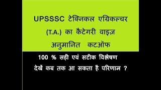 UPSSSC टेक्निकल एग्रिकल्चर (T.A.) का कैटेगरी वाइज़ अनुमानित  कटऑफ ,कब तक आ सकता है परिणाम  ?