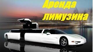 Как я снял в аренду лимузин (серия1)(, 2016-05-25T12:02:56.000Z)