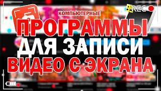 ЛУЧШИЕ программы для ЗАПИСИ видео с ЭКРАНА для КОМПЬЮТЕРА