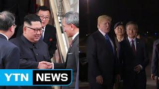 김정은-트럼프 싱가포르 도착...막오른 역사적 만남 / YTN
