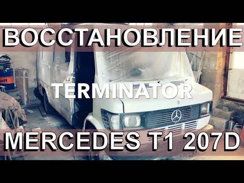 Восстановление MERCEDES T1 207D Ремонт мерса 207Д Т1 бусик
