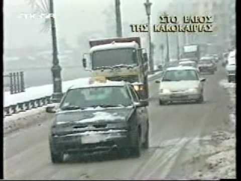 Severe weather in Greece - December 2001